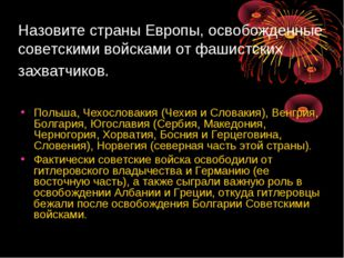 Назовите страны Европы, освобожденные советскими войсками от фашистских захва