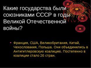 Какие государства были союзниками СССР в годы Великой Отечественной войны? Фр