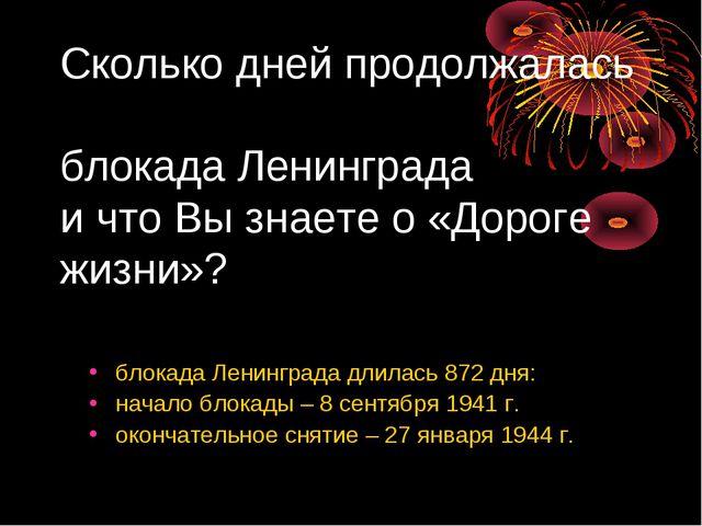 Сколько дней продолжалась блокада Ленинграда и что Вы знаете о «Дороге жизни»...