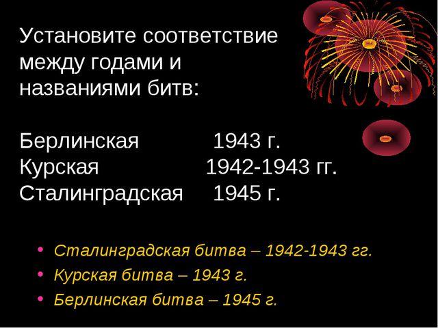 Установите соответствие между годами и названиями битв: Берлинская 1943 г....