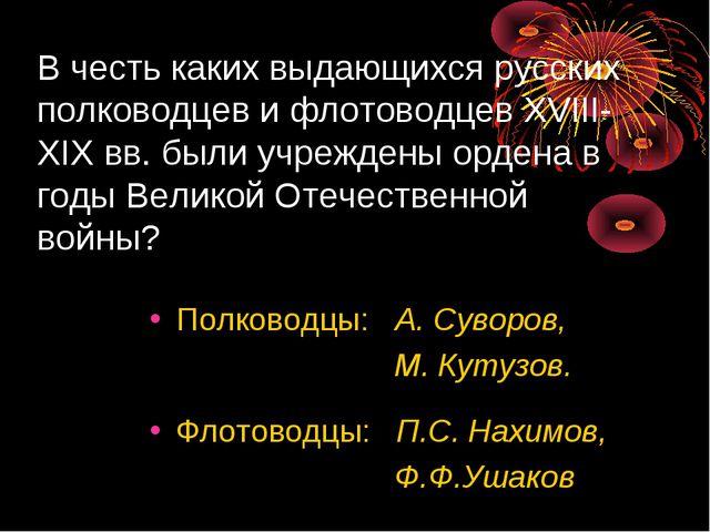 В честь каких выдающихся русских полководцев и флотоводцев XVIII-XIXвв. были...
