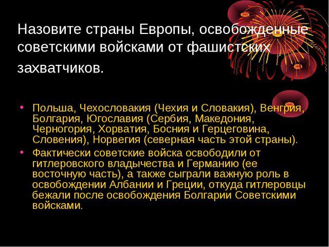 Назовите страны Европы, освобожденные советскими войсками от фашистских захва...