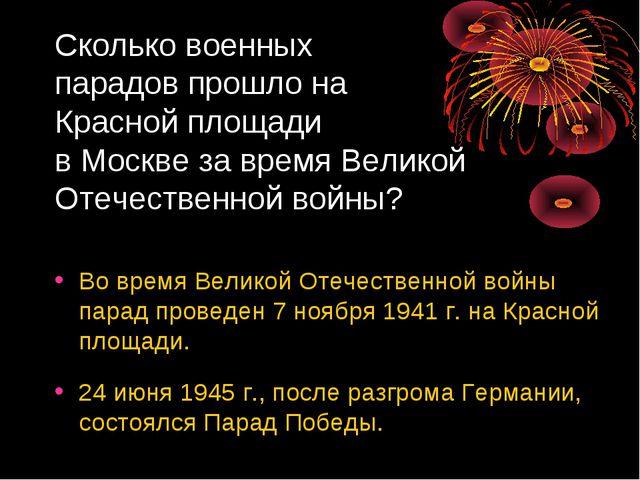 Сколько военных парадов прошло на Красной площади в Москве за время Великой О...