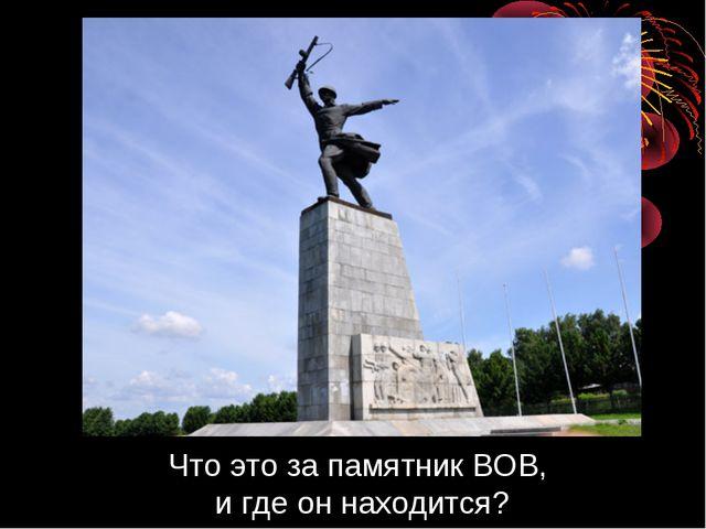 Что это за памятник ВОВ, и где он находится?