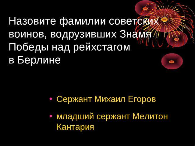Назовите фамилии советских воинов, водрузивших Знамя Победы над рейхстагом в...