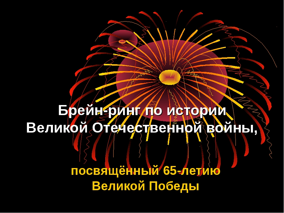 Брейн-ринг по истории Великой Отечественной войны, посвящённый 65-летию Велик...