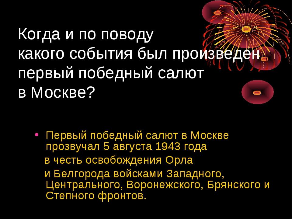Когда и по поводу какого события был произведен первый победный салют в Москв...