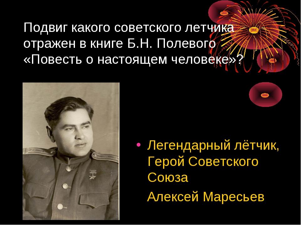 Подвиг какого советского летчика отражен в книге Б.Н.Полевого «Повесть о нас...