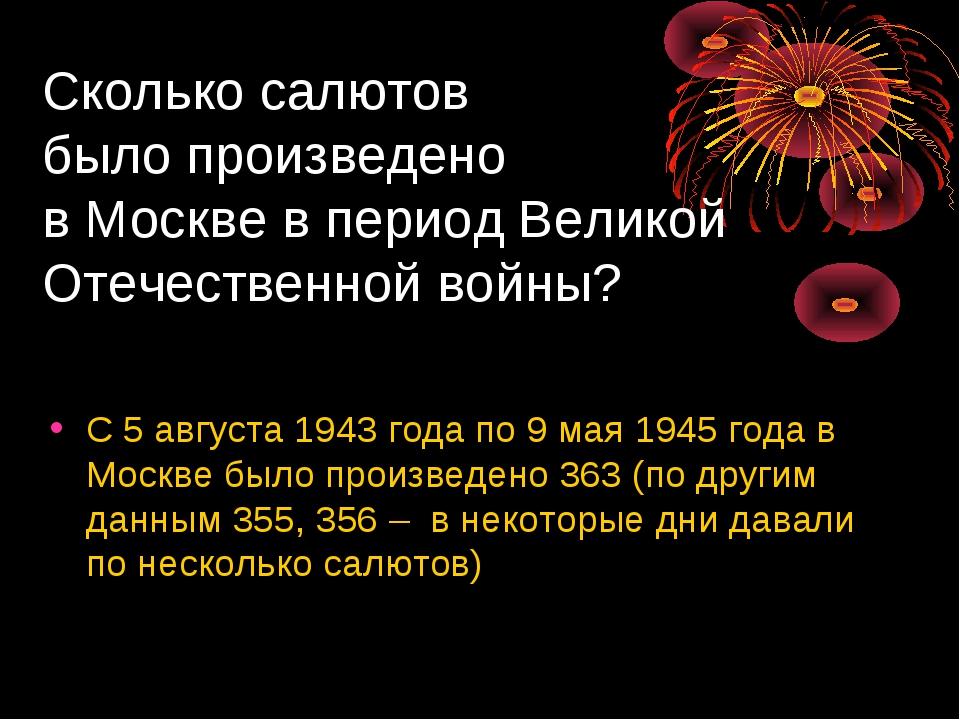 Сколько салютов было произведено в Москве в период Великой Отечественной войн...