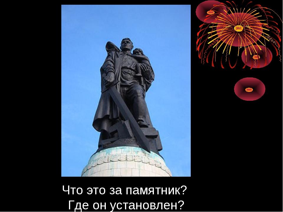 Что это за памятник? Где он установлен?