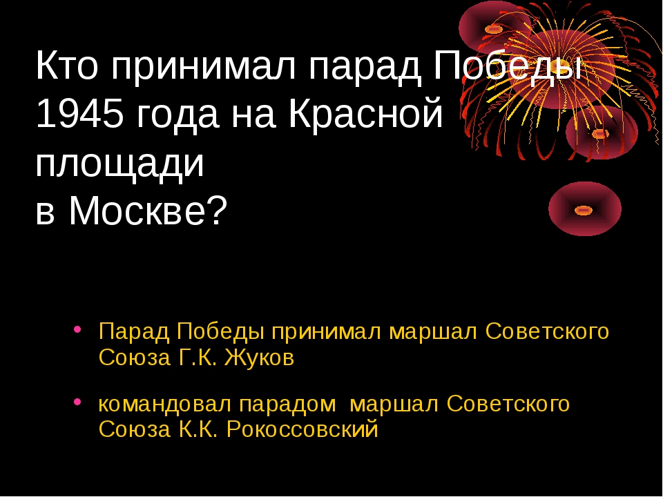Кто принимал парад Победы 1945 года на Красной площади в Москве? Парад Победы...