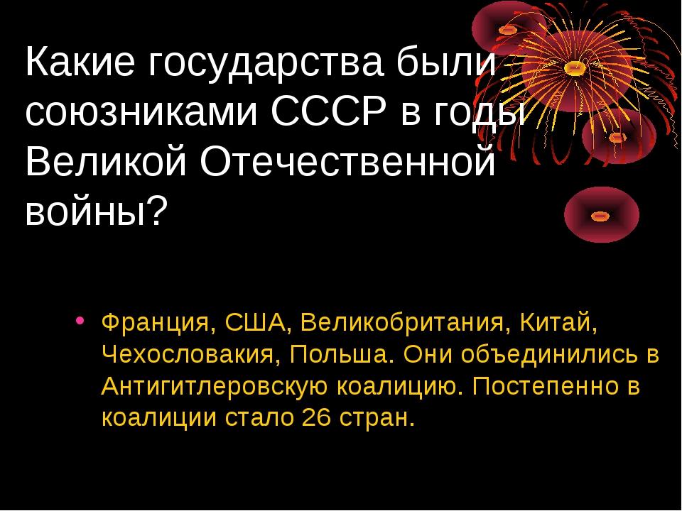 Какие государства были союзниками СССР в годы Великой Отечественной войны? Фр...