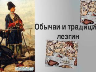 Обычаи и традиции лезгин