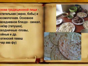Основа традиционной пищи - растительная (зерно, бобы) и мясомолочная. Основно