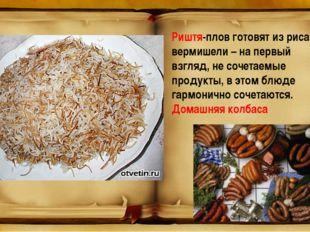 Риштя-плов готовят из риса и вермишели – на первый взгляд, не сочетаемые прод