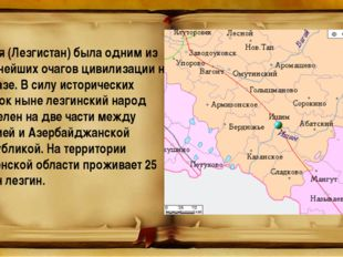 Земля (Лезгистан) была одним из древнейших очагов цивилизации на Кавказе. В с
