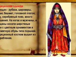Традиционная одежда у женщин - рубаха, шаровары, платье, бешмет, головной пла