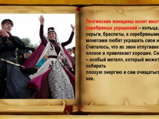 Лезгинские женщины носят много серебряных украшений – кольца, серьги, браслет