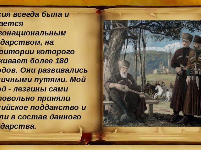 Россия всегда была и остается многонациональным государством, на территории к...