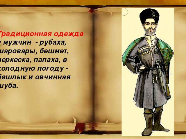 Традиционная одежда у мужчин - рубаха, шаровары, бешмет, черкеска, папаха, в...