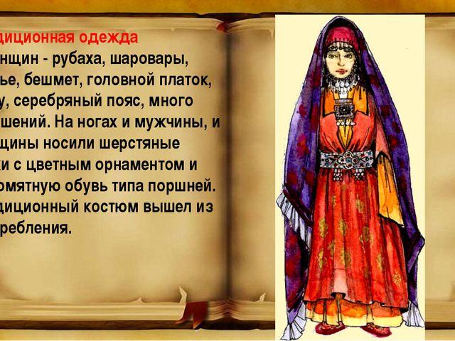 Традиционная одежда у женщин - рубаха, шаровары, платье, бешмет, головной пла...