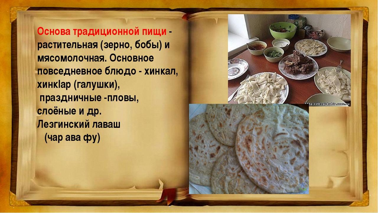 Основа традиционной пищи - растительная (зерно, бобы) и мясомолочная. Основно...