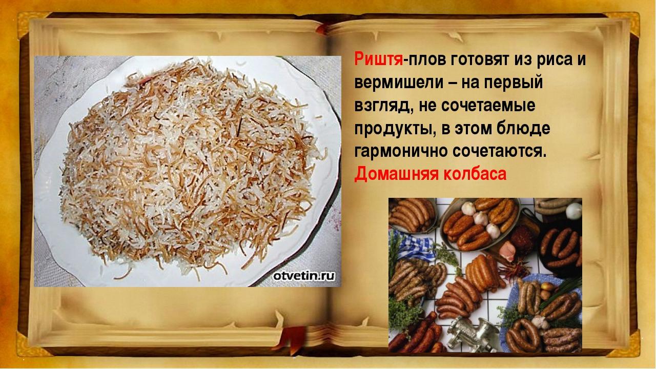 Риштя-плов готовят из риса и вермишели – на первый взгляд, не сочетаемые прод...