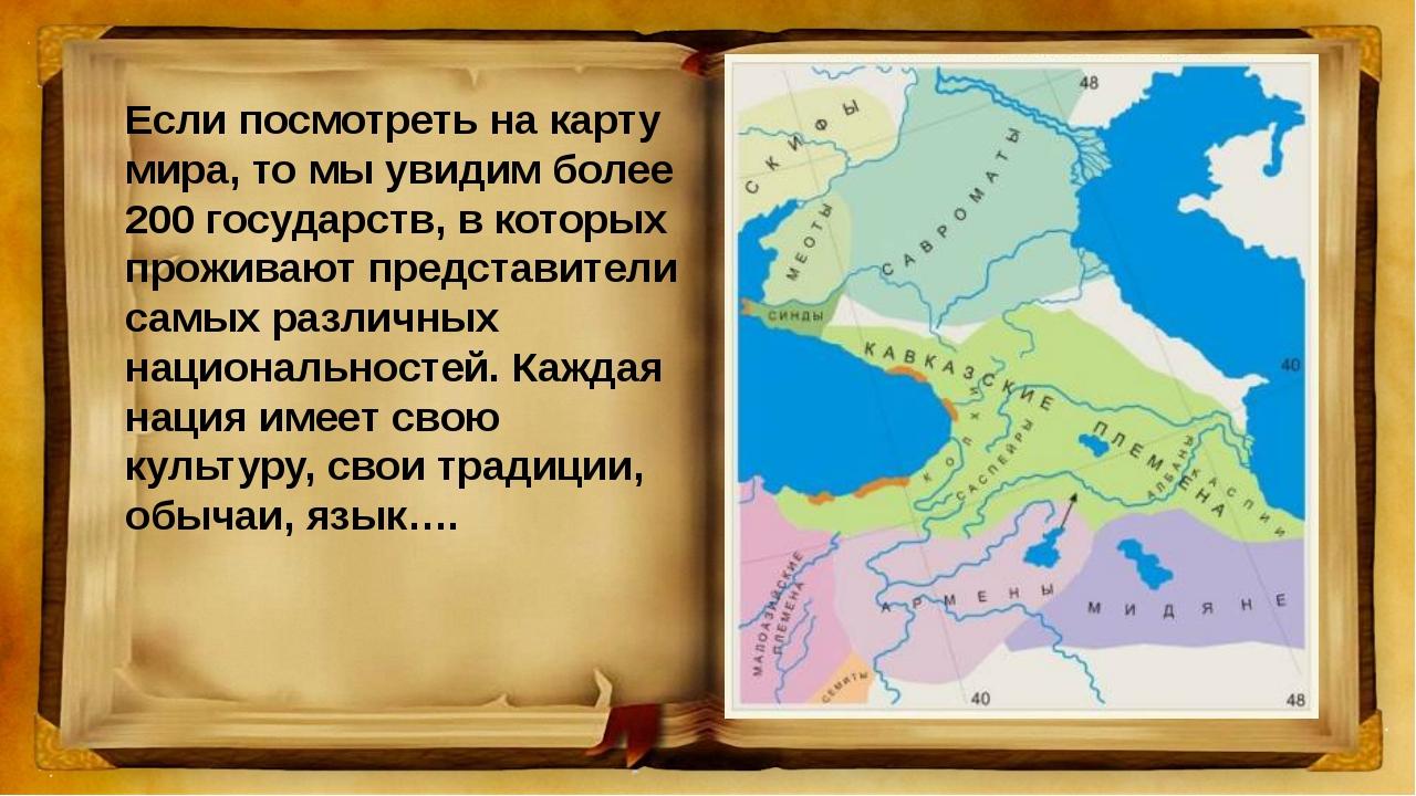 Если посмотреть на карту мира, то мы увидим более 200 государств, в которых п...