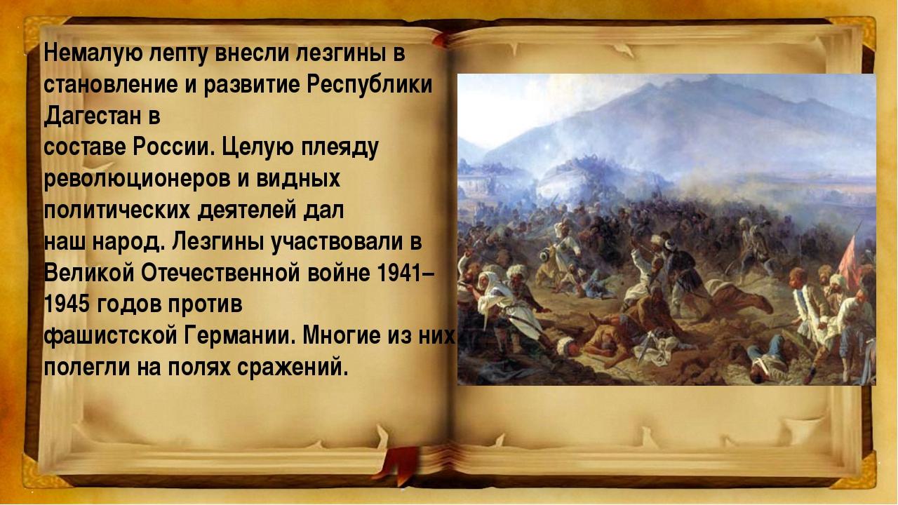 Немалую лепту внесли лезгины в становление и развитие Республики Дагестан в с...