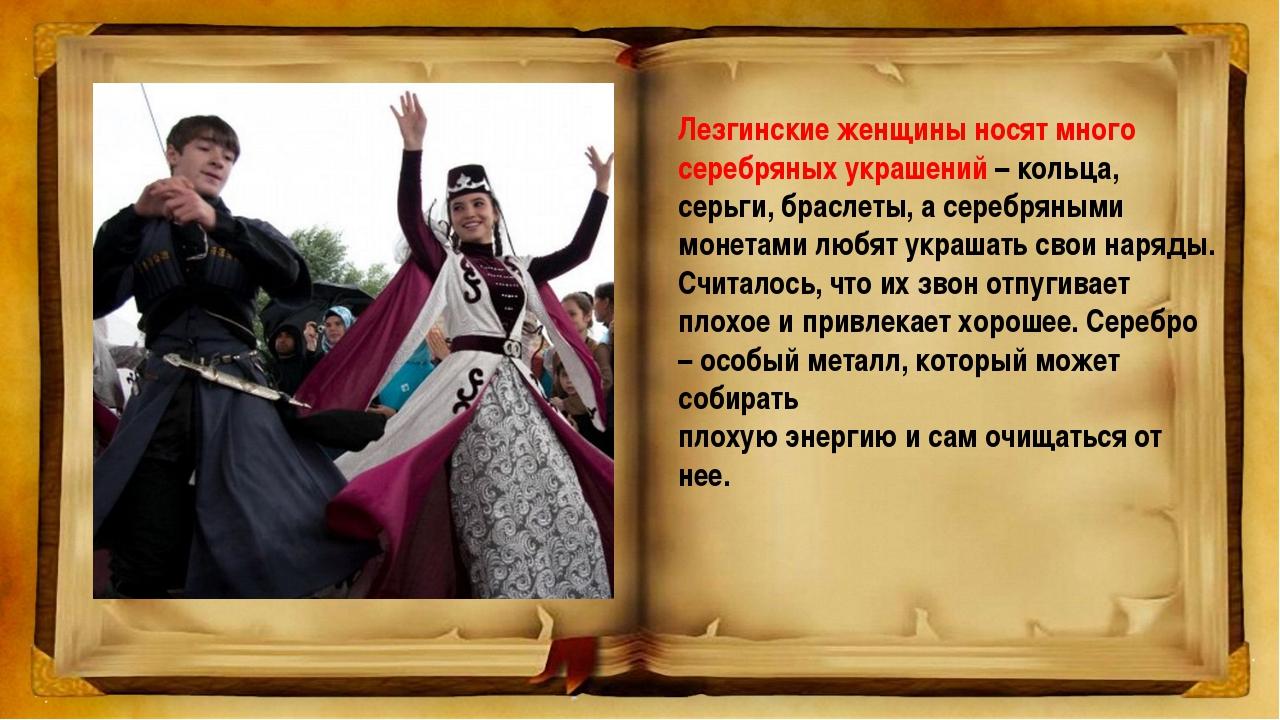 Лезгинские женщины носят много серебряных украшений – кольца, серьги, браслет...