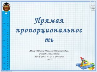 Прямая пропорциональность Автор : Шимко Наталья Александровна, учитель матема