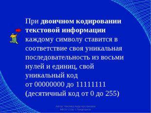 Автор: Чекоева Аида Арслановна МБОУ СОШ с.Предгорное При двоичном кодировании