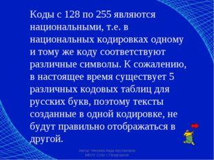 Автор: Чекоева Аида Арслановна МБОУ СОШ с.Предгорное Коды с 128 по 255 являют