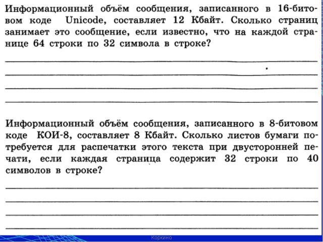Автор: Доронина Екатерина Валерьевна, МКОУ СОШ № 1, Г. Коркино Автор: Доронин...