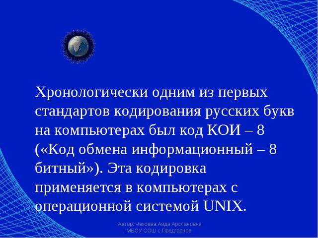 Автор: Чекоева Аида Арслановна МБОУ СОШ с.Предгорное Хронологически одним из...