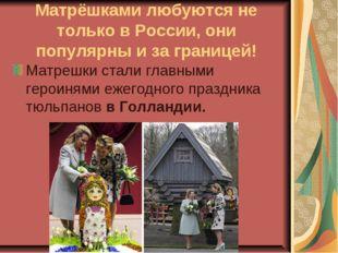 Матрёшками любуются не только в России, они популярны и за границей! Матрешки