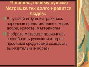 Я поняла, почему русская Матрешка так долго нравится людям. В русской игрушк