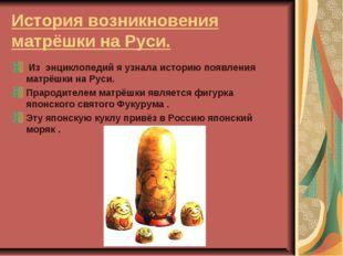 История возникновения матрёшки на Руси. Из энциклопедий я узнала историю появ