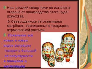 Наш русский север тоже не остался в стороне от производства этого чудо-искусс