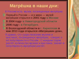 Матрёшка в наши дни: В России есть музеи, посвященные матрёшке. Первый в Росс