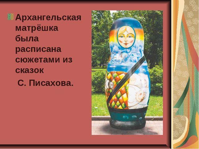 Архангельская матрёшка была расписана сюжетами из сказок С. Писахова.
