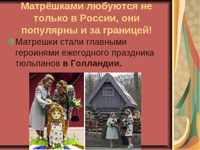 Матрёшками любуются не только в России, они популярны и за границей! Матрешки...