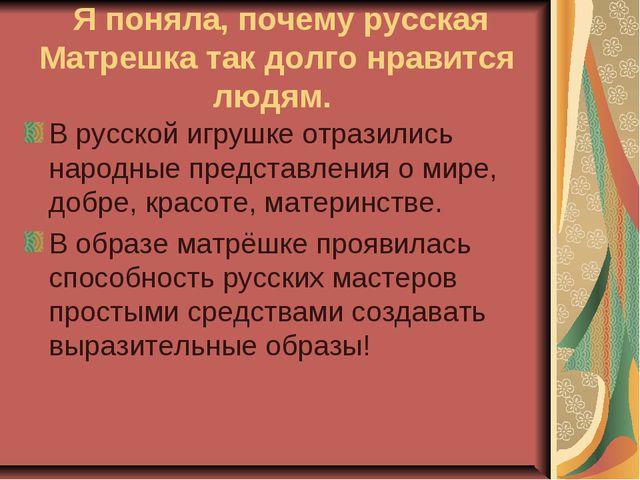 Я поняла, почему русская Матрешка так долго нравится людям. В русской игрушк...