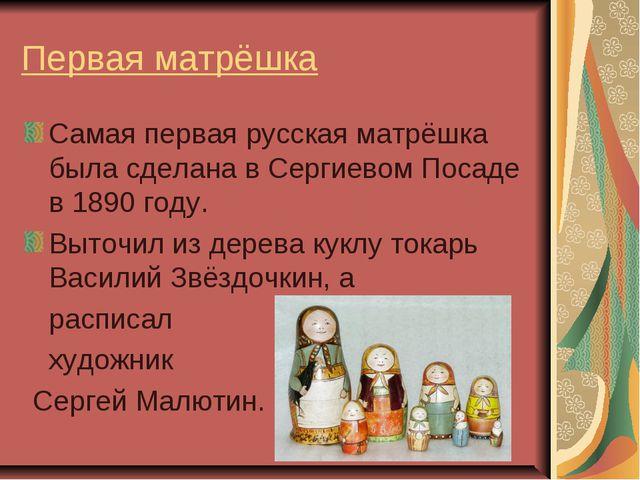 Первая матрёшка Самая первая русская матрёшка была сделана в Сергиевом Посаде...