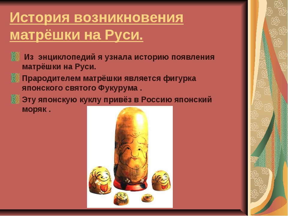 История возникновения матрёшки на Руси. Из энциклопедий я узнала историю появ...
