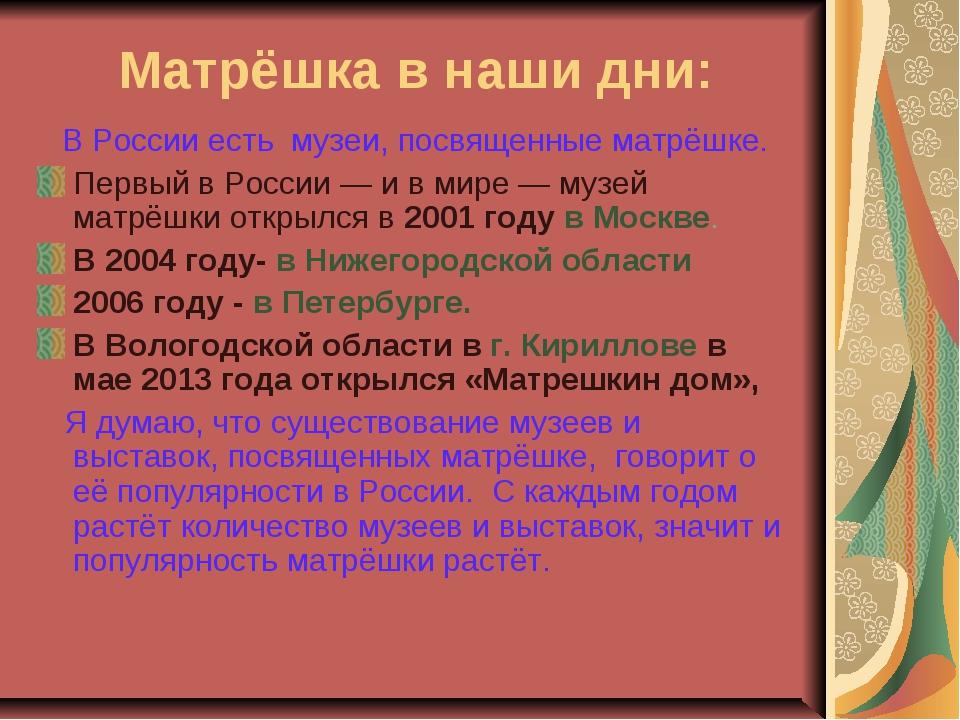 Матрёшка в наши дни: В России есть музеи, посвященные матрёшке. Первый в Росс...