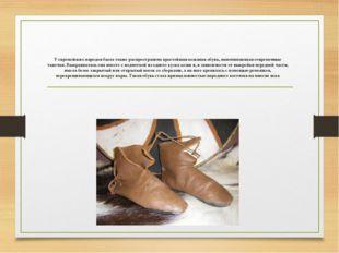 У европейских народов была также распространена простейшая кожаная обувь, нап