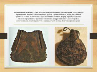 Возникновение кожаных сумок было вызвано необходимостью переноски тяжестей пр