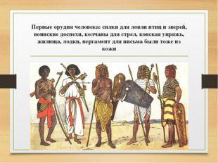 Первые орудия человека: силки для ловли птиц и зверей, воинские доспехи, колч