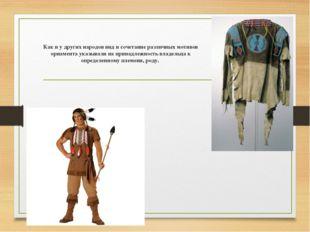 Как и у других народов вид и сочетание различных мотивов орнамента указывали
